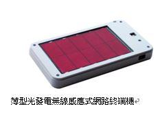 與ALTIMA、RICOH公司共同開發 無須更換電池的薄型光能發電無線感應式網路終端機