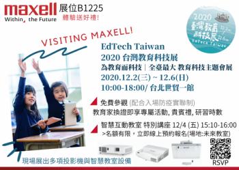 2020 臺灣教育科技展 邀請函